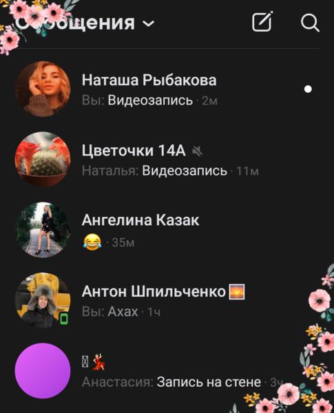 Скрин диа вк