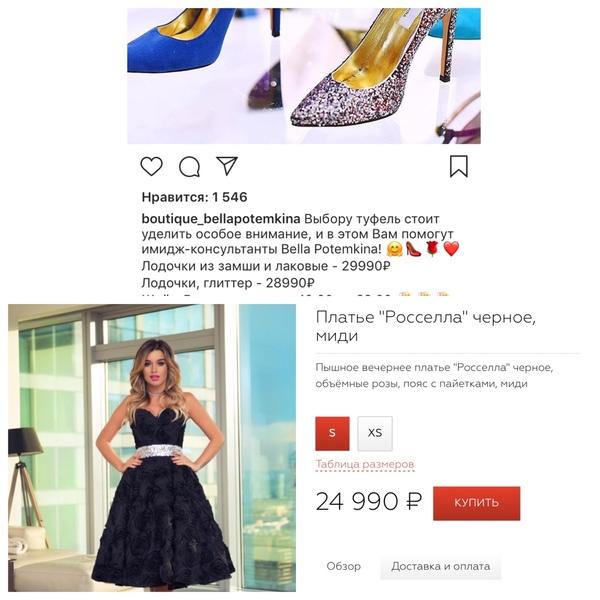 Странно что туфли дороже платья