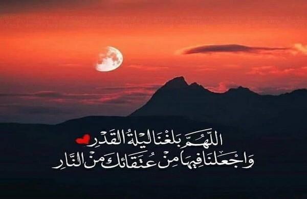 24رمضان   اللهم لا تجعل رمضان يرحل ونحن منسيون من الجنة يارب اجعلنا ممن يقال لهم