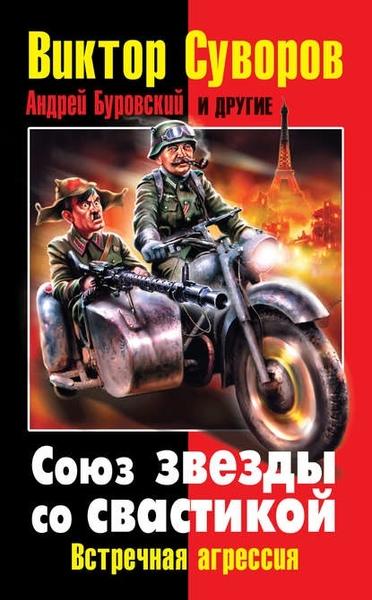 А вас оскорбляет фото Гитлера на обложке книги Считаете ли вы что изображение