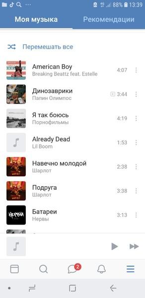 Какие три песни ты сейчас чаще всех слушаешь