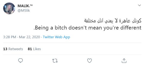 كونك عاهرة لا يعني انك مختلفة Being a bitch doesnt mean youre different