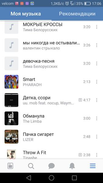 Скинь свой скрин аудио